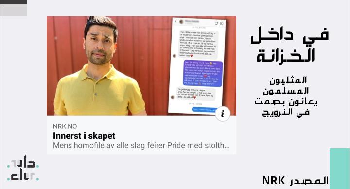 في داخل الخزانة, المثليون المسلمون يعانون بصمت في النرويج 106005465 155524246087112 272101634219095831 n