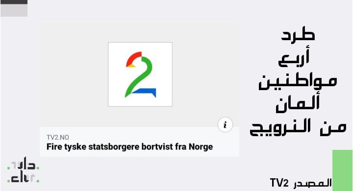 طرد أربع مواطنين ألمان من النرويج 107673654 158427289130141 5617159494702080165 n