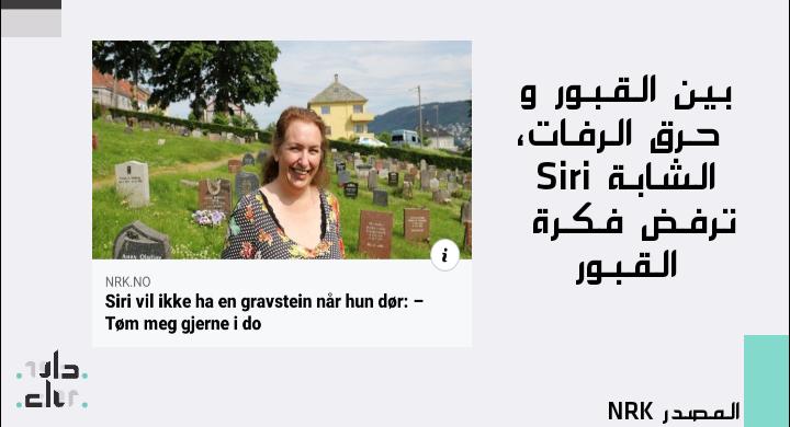 بين القبور و حرق الرفات, الشابة سيري ترفض شاهدة القبور IMG 20200712 124411 3